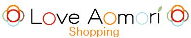 青森を盛り上げるショッピングサイト!【LoveAomoriショッピング】